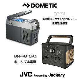 DOMETIC(ドメティック)車載用ポータブルコンプレッサー冷凍庫/冷蔵庫 CDF11 冷蔵庫 ポータブルクーラーボックス JVC JACKERY(ジャックリー) ポータブル電源 BN-RB10-C シリーズ最大容量モデル 1,002Wh AC出力1000W セット DIY アウトドア