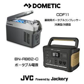 DOMETIC(ドメティック)車載用ポータブルコンプレッサー冷凍庫/冷蔵庫 CDF11 冷蔵庫 ポータブルクーラーボックス JVC JACKERY(ジャックリー) ポータブル電源 BN-RB62-C スタンダードモデル 626Wh AC出力500W セット DIY アウトドア