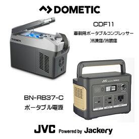 DOMETIC(ドメティック)車載用ポータブルコンプレッサー冷凍庫/冷蔵庫 CDF11 冷蔵庫 ポータブルクーラーボックス JVC JACKERY(ジャックリー) ポータブル電源 BN-RB37-C コンパクトモデル 375Wh AC出力200W セット DIY アウトドア