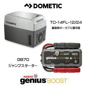 DOMETIC(ドメティック)車載用ポータブル温冷庫 TC-14FL-12/24 冷蔵庫 ポータブルクーラーボックス NOCO(ノコ) ジャンプスターター GB70 12V 2000A 容量5000mAh セット DIY アウトドア
