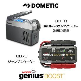 DOMETIC(ドメティック)車載用ポータブルコンプレッサー冷凍庫/冷蔵庫 CDF11 冷蔵庫 ポータブルクーラーボックス NOCO(ノコ) ジャンプスターター GB70 12V 2000A 容量5000mAh ブーストHD LEDライト付き DIY アウトドア