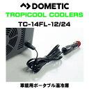 DOMETIC DC12V/24V 電源ソケット