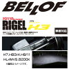 BELLOF (Beroff) HID all-in-one kit RIGEL (Rigel) X3 HB3 HB4 6200k xenon custom
