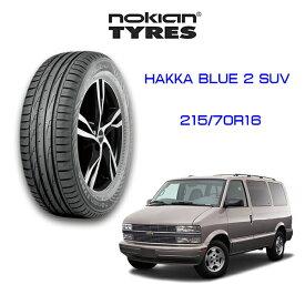 【送料無料】nokian HAKKA BLUE 2 SUV 215/70R16 Summer Tire ノキアン サマータイヤ シボレー アストロ 純正サイズ