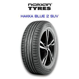 【送料無料】nokian HAKKA BLUE 2 SUV 225/55R18 Summer Tire ノキアン サマータイヤ エクストレイル アウトランダー デリカD5 フォレスター