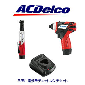 """AC Delco 3/8"""" 電動ラチェットレンチ ARW1208 コンパクトインパクトドライバー ARI12105 充電器 セット 工具 アメ車 ツール DIY アウトドア"""