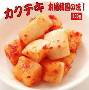 カクテキ 200g 大根 国産 焼肉 漬物 キムチ鍋 BBQ アウトドア キャンプ