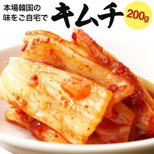 キムチ 200g 白菜 国産 焼肉 漬物 キムチ鍋 BBQ バーベキュー 焼き肉 アウトドア 韓国 辛さ控えめ コク旨 おつまみ お取り寄せ グルメ