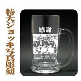 名入れ 特大ビールジョッキ700ml 写真彫刻
