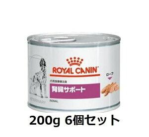 ロイヤルカナン ROYAL CANIN 犬用食事療法食 腎臓サポート 缶 200g 6個セット