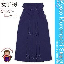 【卒業式 袴】 女性用 無地袴 [ SS/S/M/L/2L/3Lサイズ ]ズ「紺」DMK