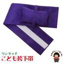 【こども袴下帯】 卒園式・入学式、七五三に 女の子用袴帯「青紫」GHO_M