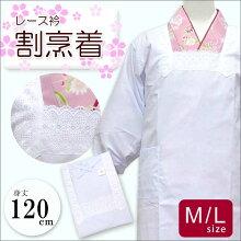 【割烹着】レース衿のかっぽうぎロング丈120cmMサイズ/Lサイズ「白」KPG12