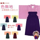 【卒業式の袴セット】 シンプルな色無地の着物と無地袴 RKM-set ※お好きな組み合わせでご注文下さい。