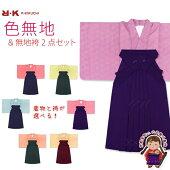 【卒業式の袴セット】シンプルな色無地の着物と無地袴RKM-1DMK※お好きな組み合わせでご注文下さい。