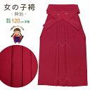 【七五三 卒園式 入学式 こども袴】 7歳女児用 無地の子供袴「ローズ」