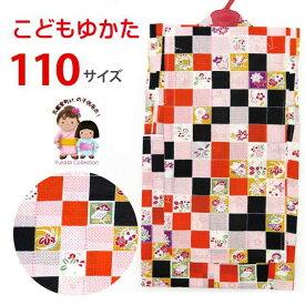 子供浴衣 女の子 市松柄のこども浴衣 110cm 単品「赤・黒」TSW11-813