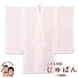 【襦袢】 7歳四つ身の着物用 こども襦袢 (合繊)「淡いピンク」NGJ02