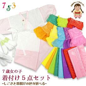 七五三 7歳 女の子 しごき・帯揚げの色が選べる着付け小物セット 753KOMONO