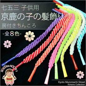 【七五三 髪飾り】 こども用 房付き ちんころ髪飾り(鹿の子絞り、単色、小) 選べる8色 Chf