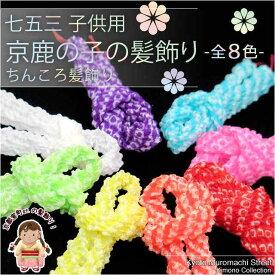 【七五三 髪飾り】 こども用 ちんころ髪飾り(鹿の子絞り、単色、小) 選べる8色 Chi