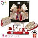 七五三 結び帯&箱せこペアセット 金襴 3歳女の子用(小寸)「白系」DPS301