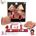七五三 結び帯&箱せこペアセット 金襴 3歳女の子用(小寸)「ピンク」DPS303