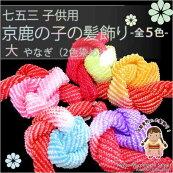 【七五三髪飾り】こども用京かのこ髪飾り(総絞り、2色ぼかし、大)選べる5色Chi_2