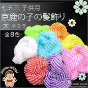 【七五三髪飾り】こども用京かのこ髪飾り(総絞り、単色、大)選べる8色Kib