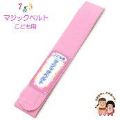 子供着物用マジックテープタイプの着物ベルト「ピンク」kizbelt-p