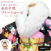 七五三お正月にブルー・フォックス・ファーショール-SAGAFOX-日本製「ブルーフォックス」K-GSF