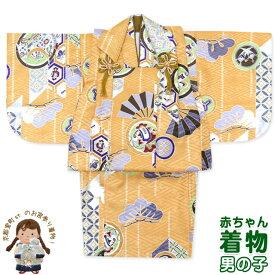 初節句に 男の子 赤ちゃん用 ベビー被布と着物セット「黄土色 紋に扇子」HFB056