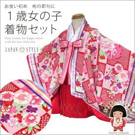 赤ちゃんの着物 JAPAN STYLE ブランド 1歳女の子着物 「赤ピンク系、十二単風」JSK-G01