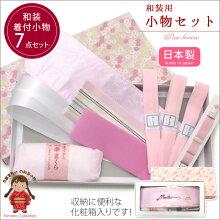 着物和装着付け用小物7点セット日本製madeinJapan「化粧箱つき」HKS242