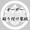 【家紋シール】 オーダー貼り付け家紋 KOM000 ※黒地の着物用、直径 約4cm