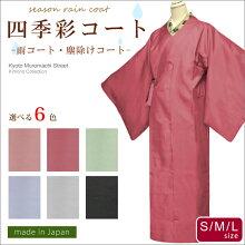 【雨コート】四季彩コート日本製選べる6色3サイズ[S/M/L]HRC