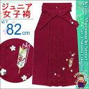 【袴 小学生 卒業式 】 ジュニア 女子用 刺繍入り袴(140サイズ)「明るいエンジ、矢絣と梅」jysr82
