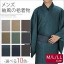 男性用着物 紬調の洗える着物 袷 M/L/LLサイズ 選べる10色 KMA