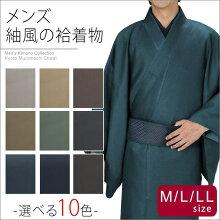 男性用着物紬調の洗える着物袷M/L/LLサイズ選べる10色KMA