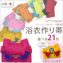 レディース浴衣帯 21色から選べる 無地2色のみやこ結び風の作り帯 日本製 MD