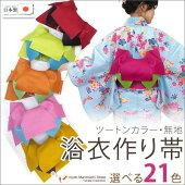 レディース浴衣帯21色から選べる無地2色のみやこ結び風の作り帯日本製MD