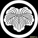 【家紋シール】 貼り付け家紋 「丸に蔦」 KOM112 ※黒地の着物用、直径 約4cm