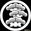 【家紋シール】 貼り付け家紋 「丸に右三階松」 KOM123 ※黒地の着物用、直径 約4cm