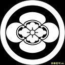 【家紋シール】 貼り付け家紋 「丸に木瓜」 KOM128 ※黒地の着物用、直径4cm
