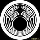 【家紋シール】 貼り付け家紋 「丸に抱稲」 KOM137 ※黒地の着物用、直径4cm