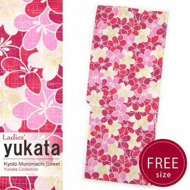 浴衣 レディース 単品 レトロモダンな大人の浴衣 フリーサイズ「赤系小花柄」OYK-F01