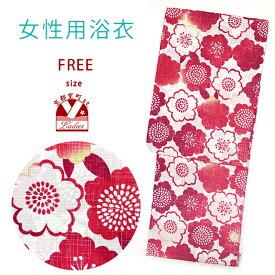浴衣 レディース 単品 レトロモダンな大人の浴衣 フリーサイズ「赤系 花柄」OYK-F06