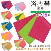 レディース浴衣帯18色から選べる単衣無地2色のリバーシブルゆかた帯日本製TMO