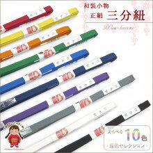 三分紐帯締め正絹シンプルな無地の三分紐(帯〆)選べる定番カラー10色H3BH-A