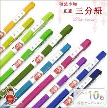 三分紐帯締め正絹シンプルな無地の三分紐(帯〆)選べる変わり色10色H3BH-B